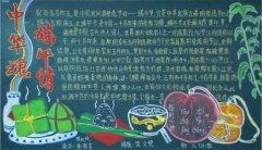 中国魂,端午情端午节黑板报