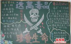 初中禁毒教育黑板报