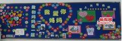 2014感恩母亲节小学黑板报