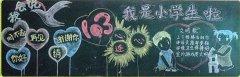 八年级新学期开学黑板报,九月我们放飞新希望