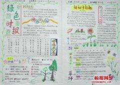 小学生植树节手抄报