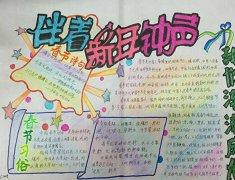 小学生2017年春节手抄报,春节习俗