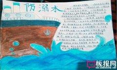 珍爱生命防溺水手抄报,溺水安全知识