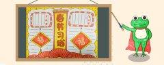 春节的由来手抄报怎么画