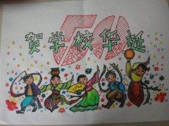 校庆祝福语及手抄报设计