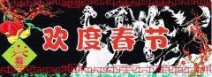 关于春节的黑板报图片,欢度春节