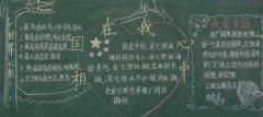 关于国庆节的黑板报,值得纪念的日子