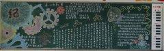 高中关于129黑板报,纪念一二.九爱国运动