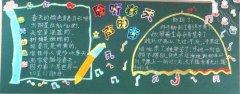 春天黑板报图片,春风又绿江南岸