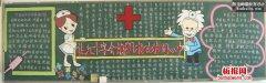 中国红十字会黑板报
