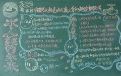 简单的世界水日黑板报