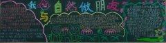 大自然黑板报图片,共营生命绿色