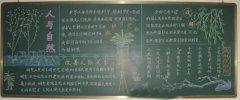 大自然黑板报图片,人与自然
