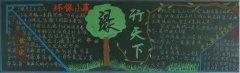 小学生低碳生活黑板报,绿色心情
