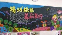 小学生卫生黑板报,卫生保健
