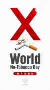 2018年世界无烟日海报设计,烟草和心脏病