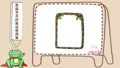 圣诞节手抄报边框怎么画