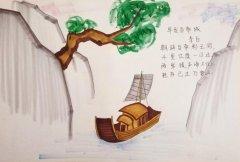 九月九日忆山东兄弟古诗配画,最简单的古诗配画图片