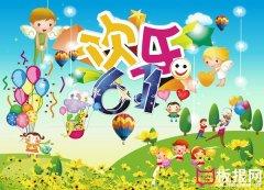 61儿童节,快乐你做主