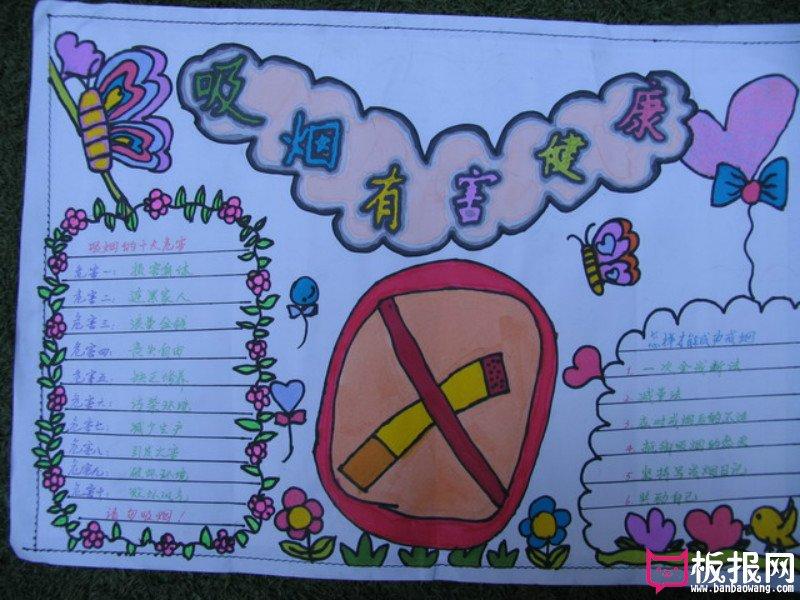吸烟有害健康   好看的禁烟手抄报,禁烟图片   戒烟控烟手抄报,为了你