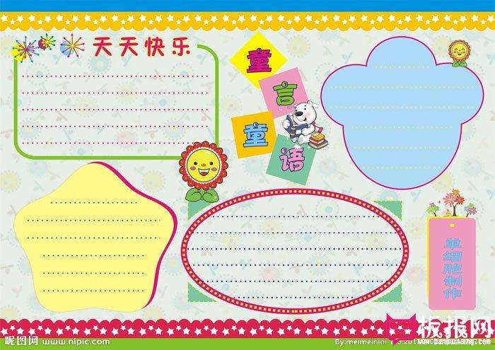 六一儿童节手抄报版面设计图,童言童语