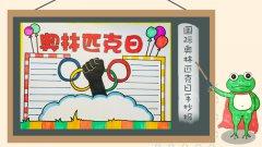 国际奥林匹克日手抄报