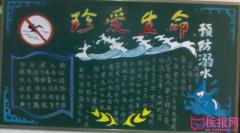 珍爱生命,防溺水的黑板报图片
