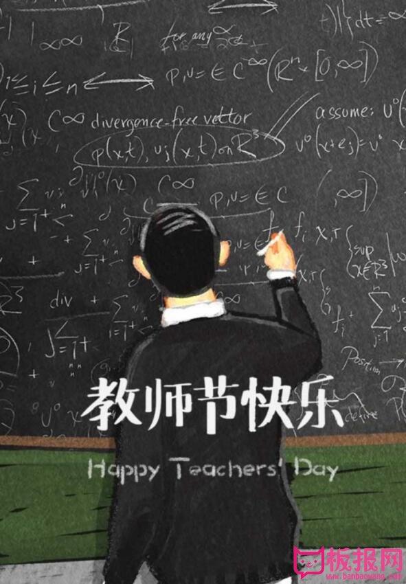 教师节黑板报插图,成长路上感谢