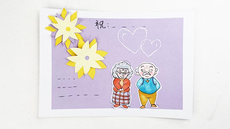 送给老人的贺卡怎么画