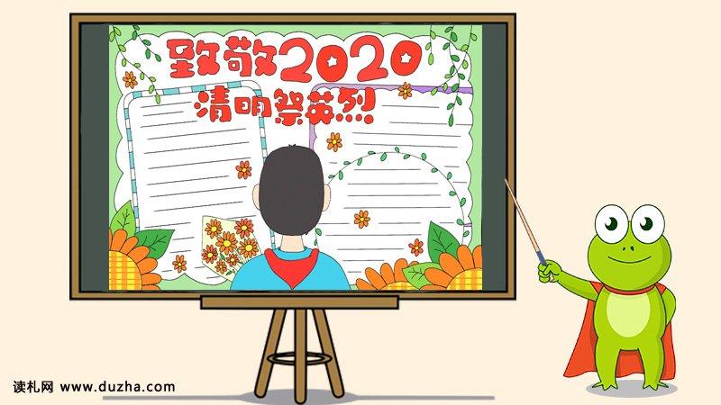 致敬2020清明祭英烈手抄报